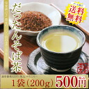 Authentic Chinese Tartary dattan (Tartary) from 200 g, 500 yen for one coin just ♪ fs3gm