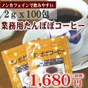 Dandelion coffee 100 Pack with fs3gm