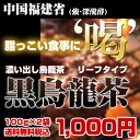 It is unmissable for the person who wants to diet! It is only 1,000 yen in black oolong tea leaf type 52%OFF! fs3gm