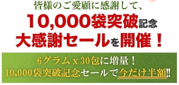皆様のご愛顧に感謝して、10,000袋突破記念大感謝セールを開催!