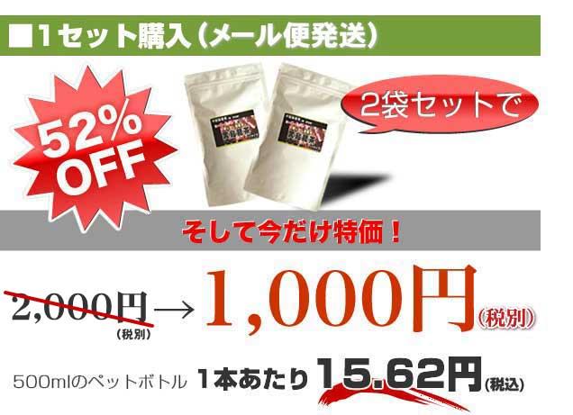 黒烏龍茶1セット購入 52%OFF 1,000円