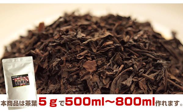 本商品(黒烏龍茶)は茶葉5グラムで500ml〜800ml作れます。