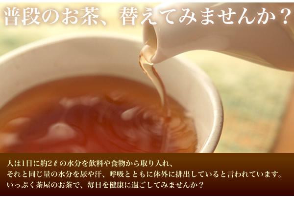 普段のお茶、黒烏龍茶に替えてみませんか?