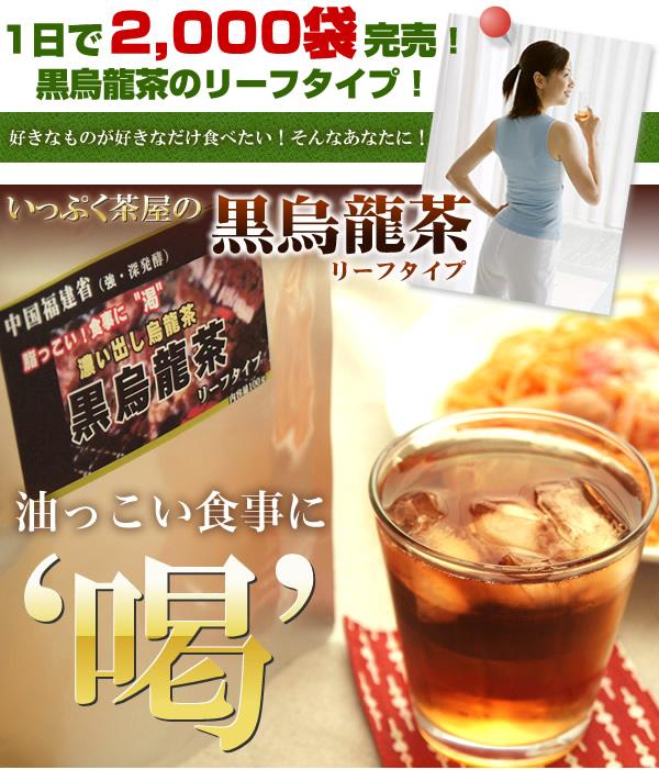 脂肪が気になる…でも食べたい!そんなあなたに! いっぷく茶屋の黒烏龍茶リーフタイプ