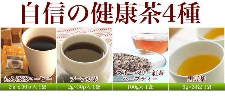 自信の健康茶4種