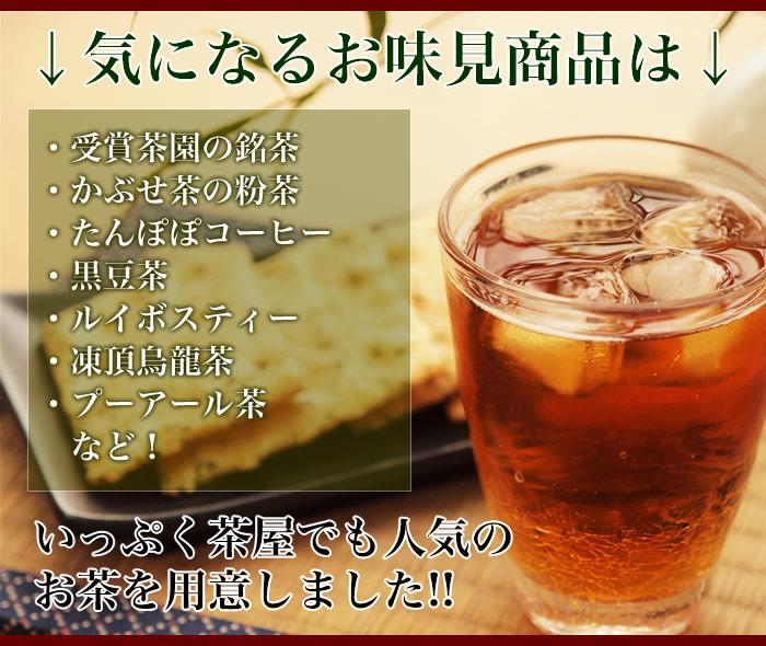気になるお味見商品は!受賞茶園の銘茶。かぶせ茶の粉茶。たんぽぽコーヒー。黒豆茶。ルイボスティー。