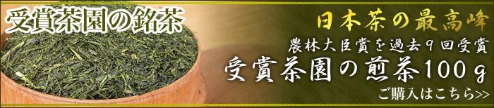 日本茶の最高峰!受賞茶園の煎茶100g