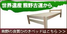 熊野の良質ベッドはこちら