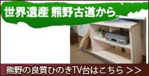 熊野の良質テレビ台はこちら