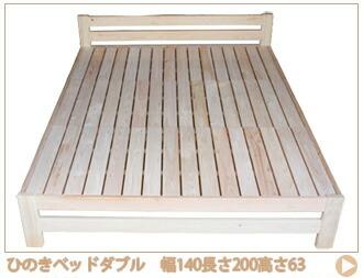 ひのきベッド ダブル