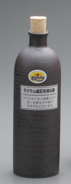 ラジウムボトル(黒長)[信楽焼 陶器]