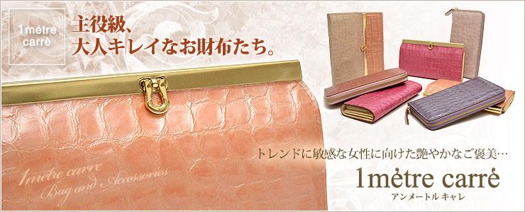 1metre carre(アンメートルキャレ)