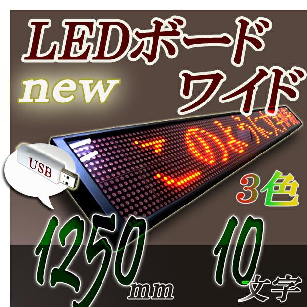 小型電光掲示板led