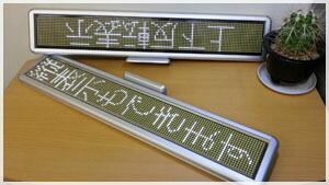 miniLED電光板 節電省エネ