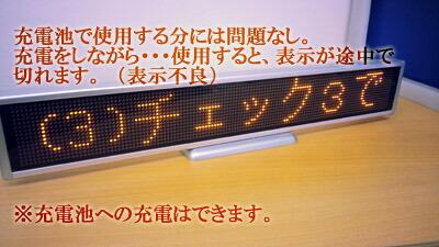 小型LED電光看板 LED看板限定安価業務用 LED節電