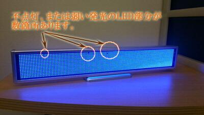 小型LEDネーム掲示板 青色LEDサイン 電光掲示板安価激安 LED節電