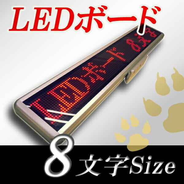 LED小型電光掲示板 LED表示機