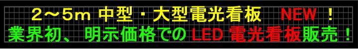 LED電光看板 LEDサイン安価販売 節電