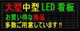 LED小型電光掲示板
