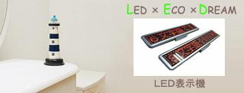 LED電光掲示板 LED看板 節電