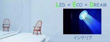 インテリア LEDライト 節電