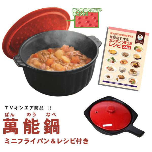萬能鍋 (ミニフライパン&レシピ付き) 万能鍋 ばんのうなべ