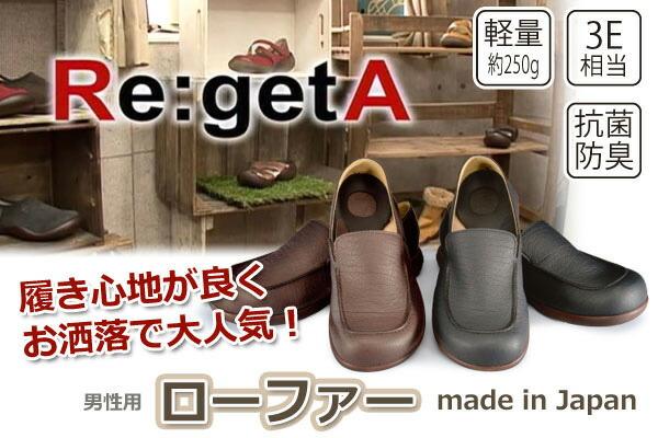 リゲッタ ローファー【男性用】