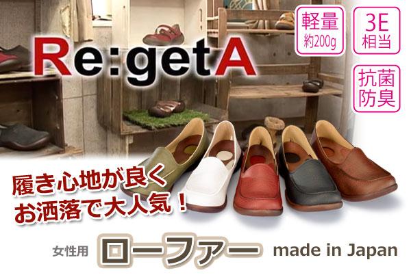 リゲッタ ローファー【女性用】