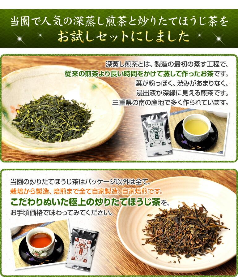 当園で人気の深蒸し煎茶と炒りたてほうじ茶をお試しセットにしました