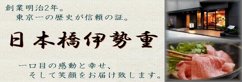 日本橋 伊勢重:創業明治二年。東京では最も歴史の長いすき焼き屋です。