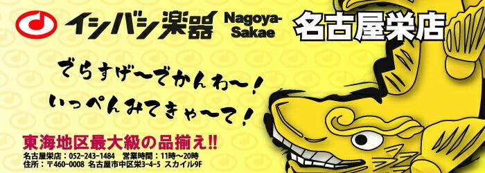 ようこそ!!楽天17SHOPS名古屋栄店へ!!