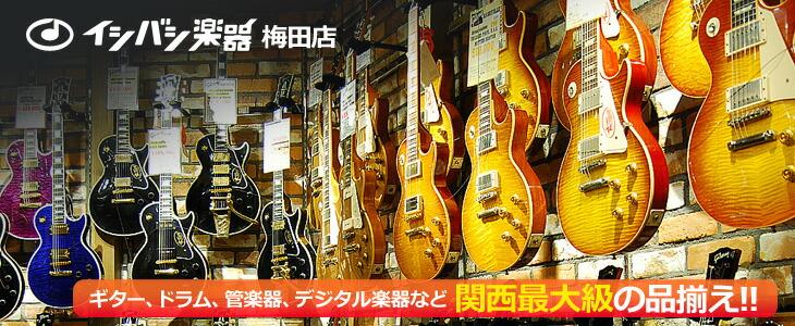 イシバシ楽器 梅田店