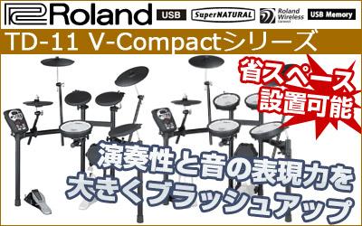 �Żҥɥ�� TD-11 V-compact�����