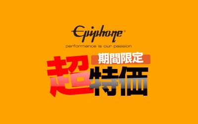 Epiphone����ָ������ò���