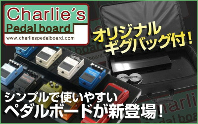 Char��ies Pedal Board