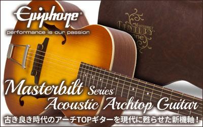 EPIPHONE Masterbilt Series アーチTOPギター