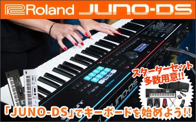 JUNO-DSでキーボードをはじめよう