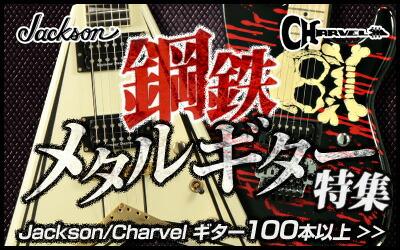 Jackson / Charvel 鋼鉄メタルギター特集