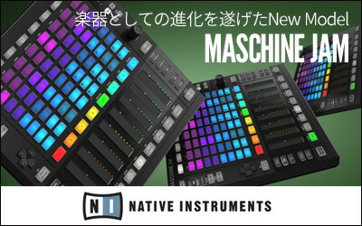 楽器としての進化を遂げたNew Model Native Instruments Maschine Jam