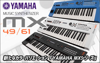YAMAHA MX Series