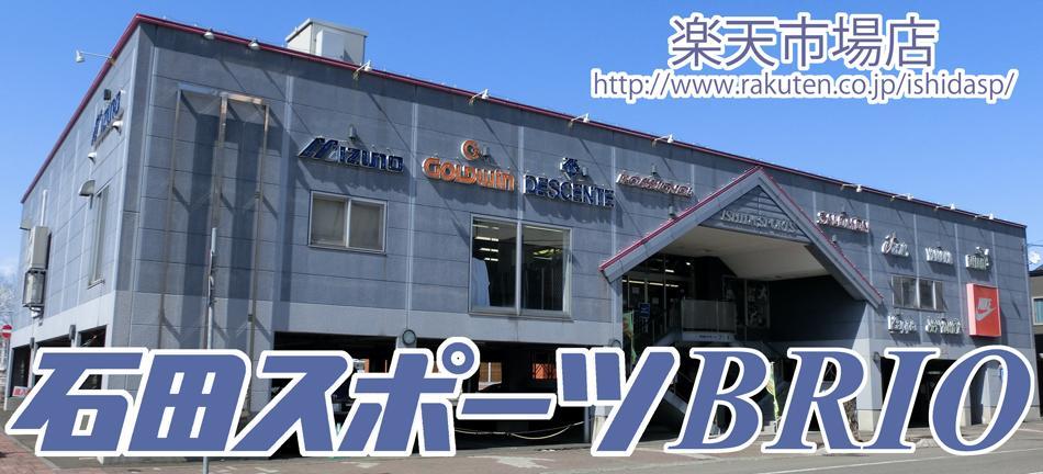 石田スポーツ BRIO 楽天市場店:野球・スキー用品のことなら北海道の石田スポーツBRIOにおまかせください!