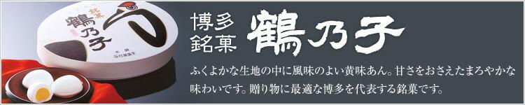 博多銘菓 鶴乃子