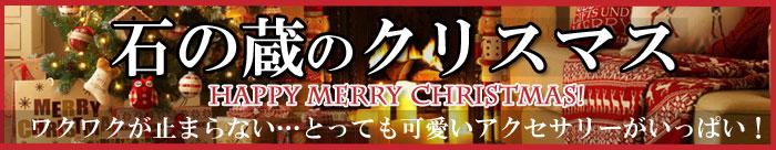 石の蔵のクリスマス