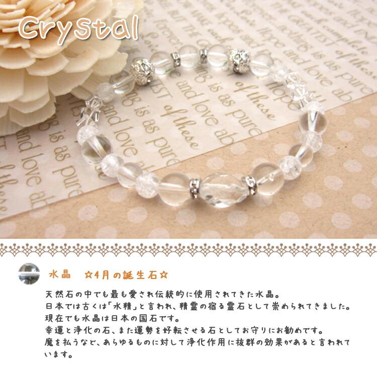 1000円天然石手作りブレスキットクリスタル
