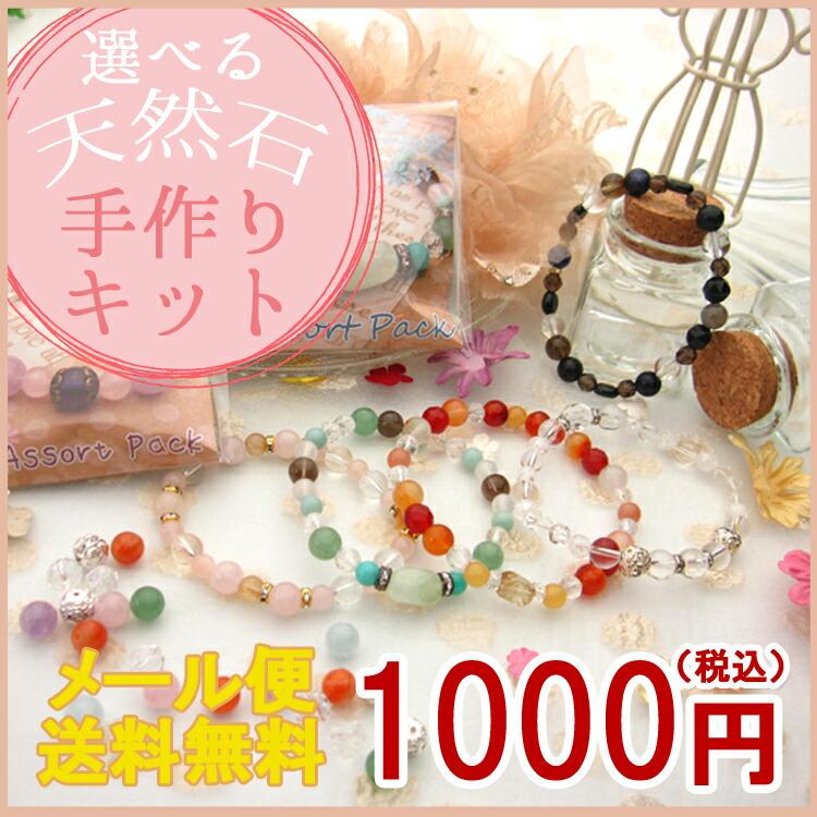 1000円天然石手作りブレスキット