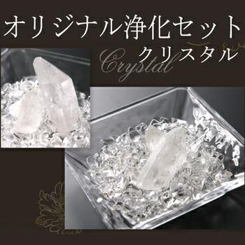 浄化セット(水晶)