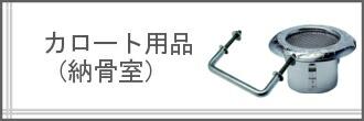 カロート/納骨堂用品