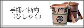 手桶(ておけ)/柄杓(ひしゃく)