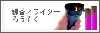 お線香/ロウソク
