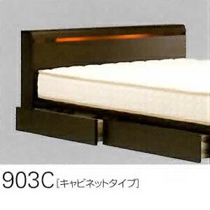 903C [キャビネットタイプ]